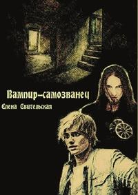 Книга под заказ: «Вампир-самозванец»