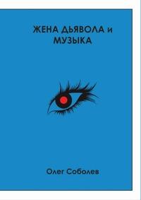 Книга под заказ: «Жена дьявола и музыка»