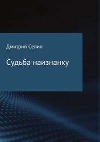 Книга под заказ: «Судьба наизнанку»