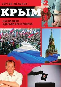 Книга под заказ: «Крым 2014. Как из меня сделали преступника»