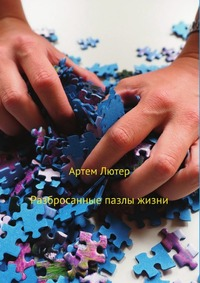 Книга под заказ: «Разбросанные пазлы жизни»