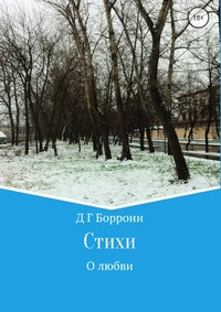 Книга под заказ: «Стихи о любви»
