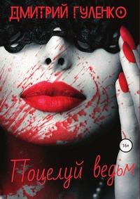 Книга под заказ: «Поцелуй ведьм»