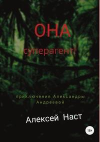 Книга под заказ: «Она суперагент!»