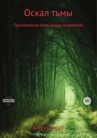 Книга под заказ: «Оскал тьмы»