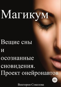 Книга под заказ: «Магикум. Вещие сны и осознанные сновидения. Теория и практика»