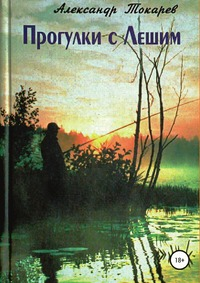 Книга под заказ: «Прогулки с Лешим»