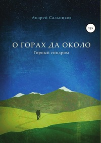 Книга под заказ: «О горах да около. Горный синдром. Сборник»