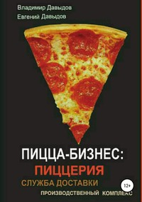 Книга под заказ: «Пицца-бизнес: пиццерия, служба доставки, производственный комплекс_Пицца»