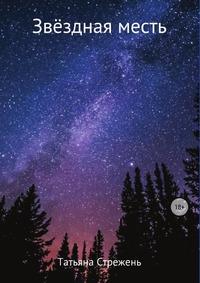 Книга под заказ: «Звёздная месть»