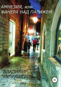 Книга под заказ: «Амнезия, или Фанера над Парижем»
