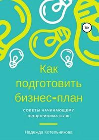 Книга под заказ: «Как подготовить бизнес-план. Советы начинающему предпринимателю»