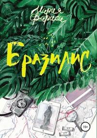 Книга под заказ: «Бразилис»