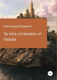 Книга под заказ: «За пять остановок от города»