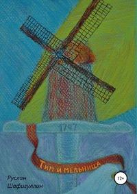 Книга под заказ: «Тим и мельница»