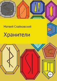 Книга под заказ: «Хранители»