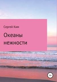Книга под заказ: «Океаны нежности»