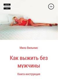 Книга под заказ: «Как выжить без мужчины?»