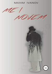 Книга под заказ: «Mei novem. Рассказы»