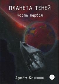 Книга под заказ: «Планета теней. Часть Первая»
