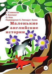 Книга под заказ: «Маленькие английские истории»