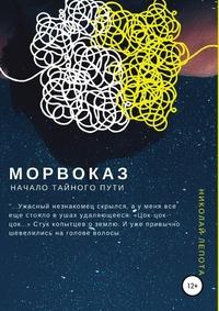 Книга под заказ: «Морвоказ. Начало тайного пути»