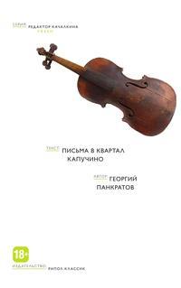Письма в квартал капучино, Георгий Панкратов обложка-превью
