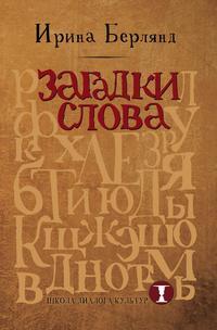 Загадки слова, Ирина Берлянд обложка-превью