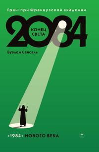2084: Конец света, Буалем Сансаль обложка-превью