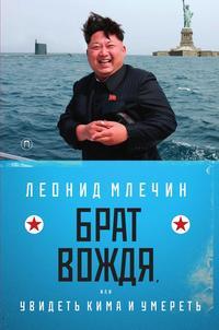 Брат вождя, или Увидеть Кима и умереть, Леонид Млечин обложка-превью