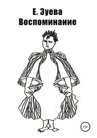 Воспоминание, Екатерина Зуева обложка-превью