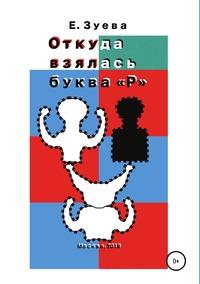 Откуда взялась буква Р, Екатерина Зуева обложка-превью