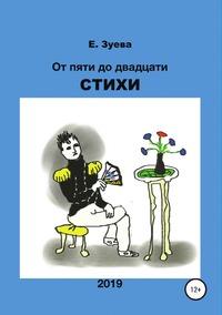 От пяти до двадцати. Сборник стихотворений, Екатерина Зуева обложка-превью