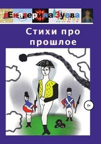 Стихи про прошлое, Екатерина Зуева обложка-превью