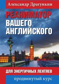 Реаниматор вашего английского, Александр Драгункин обложка-превью