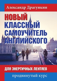 Новый классный самоучитель английского, Александр Драгункин обложка-превью