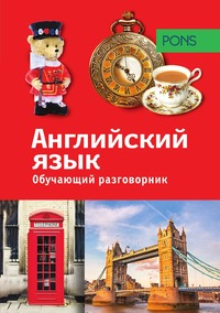 Книга под заказ: «Обучающий разговорник. Английский язык»