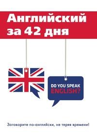 Английский за 42 дня, М. В. Скворцова обложка-превью