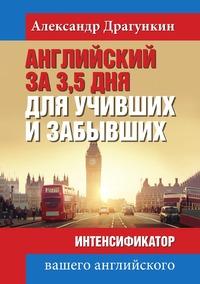 Книга под заказ: «Английский за 3,5 дня для учивших и забывших. Интенсификатор вашего английского»