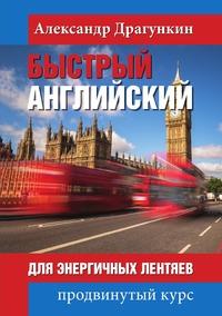 Быстрый английский для энергичных лентяев, Александр Драгункин обложка-превью