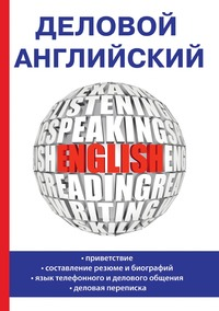 Деловой английский, Е. Ю. Миронова обложка-превью