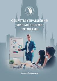 Книга под заказ: «Секреты управления финансовыми потоками»