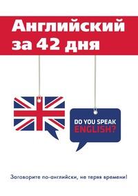 Книга под заказ: «Английский за 42 дня»