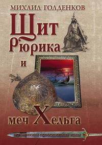 Щит Рюрика и меч Хельга, Михаил Голденков обложка-превью