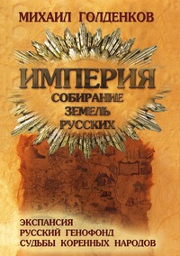 Империя. Собирание земель русских, Михаил Голденков обложка-превью