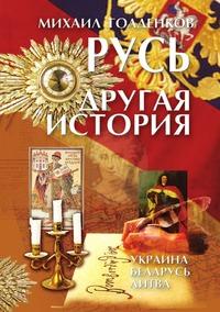 Русь - другая история, Михаил Голденков обложка-превью