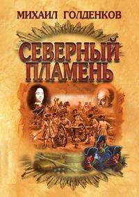 Северный пламень, Михаил Голденков обложка-превью