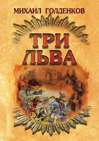 Три льва, Михаил Голденков обложка-превью
