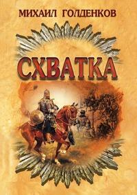Схватка, Михаил Голденков обложка-превью