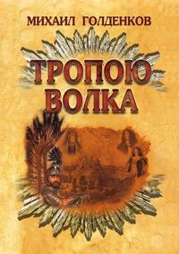 Тропою волка, Михаил Голденков обложка-превью